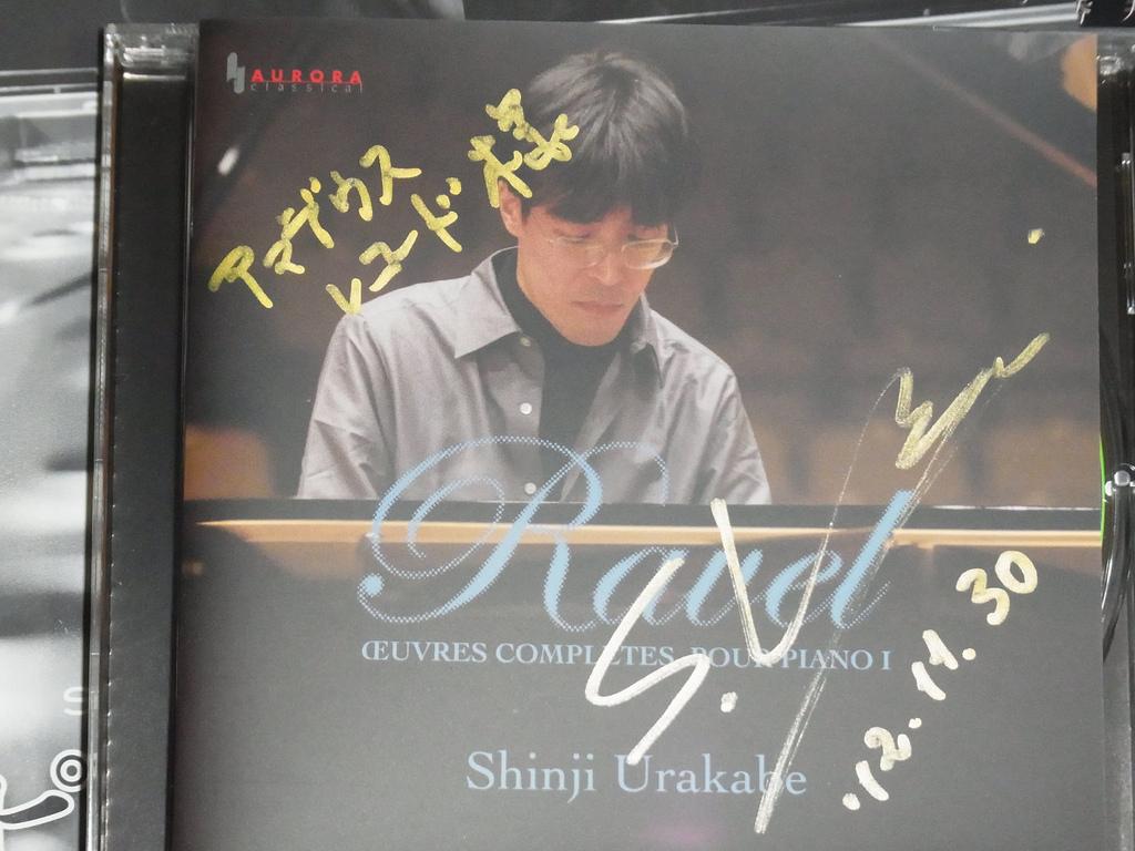 浦壁信二さんのサイン入りCD